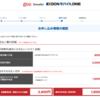 P20litをOCNモバイルのキャンペーンで800円で買っちゃった。