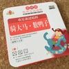 0歳8ヶ月〜③ 初めての中国語は童謡