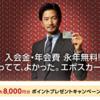 エポスカードは年会費無料で海外旅行保険が自動付帯のお得カード