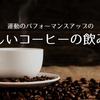 運動前のコーヒーはどのように飲むべき?効果倍増の3つポイントを解説!