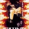 「ロミオ・マスト・ダイ」 2000