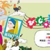 【YouTube】おすすめのびじゅチューンを紹介。現代のピカソ井上涼さんの珠玉の名作たち。