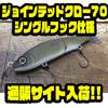 【GANCRAFT】エリアトラウトも狙えるモデル「ジョインテッドクロー70 シングルフック仕様」通販サイト入荷!
