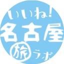 いいね!名古屋 旅ラボ