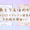 【リニューアル&予約販売開始☆】あとりえほのかオリジナルUVレジン液PRISMシリーズのご紹介♪