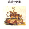 クロード・レヴィ=ストロース「遠近の回想」(8/10)