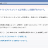 Windows Azure Active Directory を使用した認証アプリ ASP.NET MVC