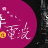 TBSラジオ「菊地成孔の粋な夜電波」年内いっぱいで終了、その寂しさ。