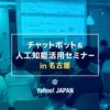 チャットボット&人工知能活用セミナー in ヤフー名古屋を開催します!