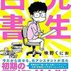 『先生白書』アシスタントから見た冨樫義博先生の姿とは?