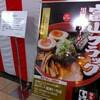 麺屋 ごとう @ JR山手線・池袋駅