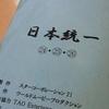 """【木曽さんちゅうは""""ぷちビッグダディ""""】第114回「ぷちビッグダディ家にお客様がやってきた!」"""