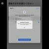 【Apple】Sign in with Appleで謎のリジェクトをされた