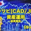【9ヶ月目】トラリピ30万円資産運用結果報告