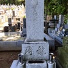 生徒愛の血で線路を染めた 龍崎ヒサ先生の墓(横須賀市)