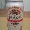 キリン:一番搾り 匠の冴(セブン&アイ限定)、ビールスナック:プレッツェル
