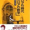 『ガロアの時代 ガロアの数学』時代篇&数学篇 彌永昌吉 丸善出版