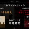 """「RESTART / 今を歌え」& LIVE DVD / Blu-ray「デビュー30周年記念コンサート""""さらにドーンと行くぜ!""""大阪城ホール」"""