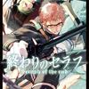 終わりのセラフ 第07巻 読破