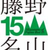藤野15名山のご紹介!!