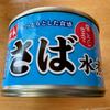 塩こうじ仕立て さば水煮(CGCジャパン)