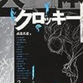 <No.016>「美術解剖学をデッサン・アニメ・漫画に活かす 人体クロッキー」から問題を出します!!