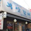 焼肉ハシゴ。釜山カルメギ。
