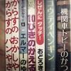読んだ絵本 7/14〜7/20