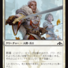 Guilds of Ravnica Limited Set Review: White By Luis Scott-Vargas