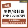 【58歳/会社員】貯金:2200万円 定年退職後は再就職した方がいいですか?