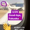 【255】180329☆Good-bye, Fukuoka‼️