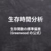 生存時間分析 生存関数の標準誤差(Greenwoodの公式)
