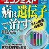 M 週刊エコノミスト 2017年07月25日 号 病は遺伝子で治す/東大経済学部のお宝