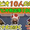 ヤケスナ大さばく キノピオ10人の場所  (キノピオ救出率100%)【ペーパーマリオ オリガミキング】 #89