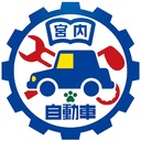 宮内自動車 稲敷市でオイル交換