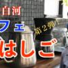 清澄白河カフェはしご第2弾!行っちゃいました〜!!