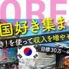 韓国好きにはたまらない仕入れの仕方をレクチャーします。