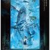 アニメ映画『海獣の子供』感想
