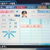 81.マイライフ 二上信選手 (パワプロ2018)