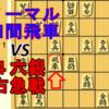 急戦の受け方を知る【ノーマル四間飛車VS4六銀右急戦】