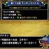 level.554【自然系15%UP】第116回闘技場ランキングバトル初日