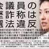 蓮舫は七枚舌ぐらいありますね。 「生まれた時から日本人」→嘘 「17歳で帰化」→嘘 「ずっと日本人という認識」→嘘 「二重国籍では無い」→嘘 「台湾の法律は適用されない」→嘘 「18歳で台湾籍離脱」→嘘 「ひっくり返したら台湾のパスポート出てきた」→嘘 「ずっと二重国籍でした」→本当