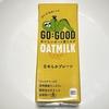 コカコーラ社から新商品!GO:GOOD おいしいオーツ麦ミルク[なめらかプレーン]!