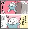 【4コマ2本】かわいい夢を見るおまじない