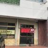 「白銀軒」初訪問♪もっと早く来れば良かったと思うくらい、僕好みのいいお店です