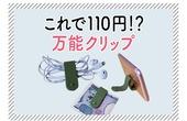 【100均のおすすめ商品】シリコンマグネットクリップ