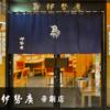 京橋伊勢廣【やき鳥伊勢廣】帝劇店で美味しい焼鳥を食べた