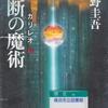 東野圭吾の『禁断の魔術 ガリレオ8』を読んだ