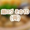 【鍋ログ】味噌ちゃんこ鍋【10・再】
