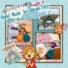 ぶらりひとり部長(with K) 🍁 10: 「Hand Made In Japan Fes 2019冬」に行ってみた! の巻